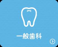 調布の歯医者・歯科 一般歯科