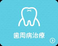 歯周病治療 調布の歯医者・歯科