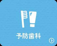 予防歯科 調布の歯医者・歯科