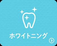ホワイトニング 調布の歯医者・歯科
