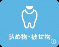 詰め物・被せ物 調布の歯医者・歯科