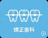 矯正歯科 調布の歯医者・歯科